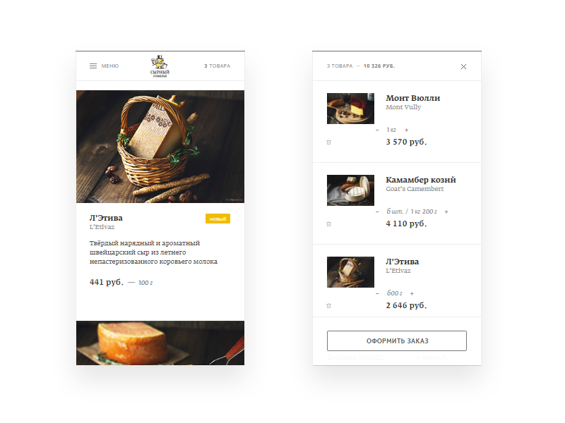 chesom-catalog-phone-dribbble-only